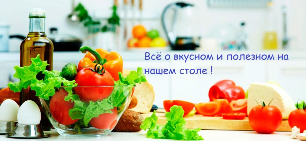 К  СТОЛУ. РУ